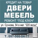 мебель Новомосковск. В продаже новая мебель. Мебель под заказ по каталогу. Т. 097-566-04-77