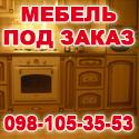мебель под заказ Новомосковск Новомосковский район Днепр (Днепропетровск). Т. 098-105-35-53