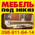 мебель на заказ Новомосковск