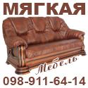 мебель Новомосковск мягкая и корпусная Т. 098-911-64-14