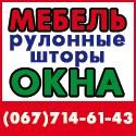 мебель окна Новомосковск. Т. 067-714-61-43